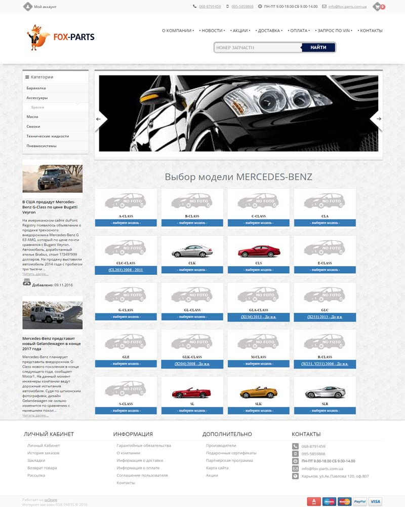 Internet shop on sale of cars