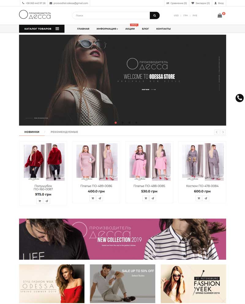 Online store of women's clothing from the manufacturer Odessa