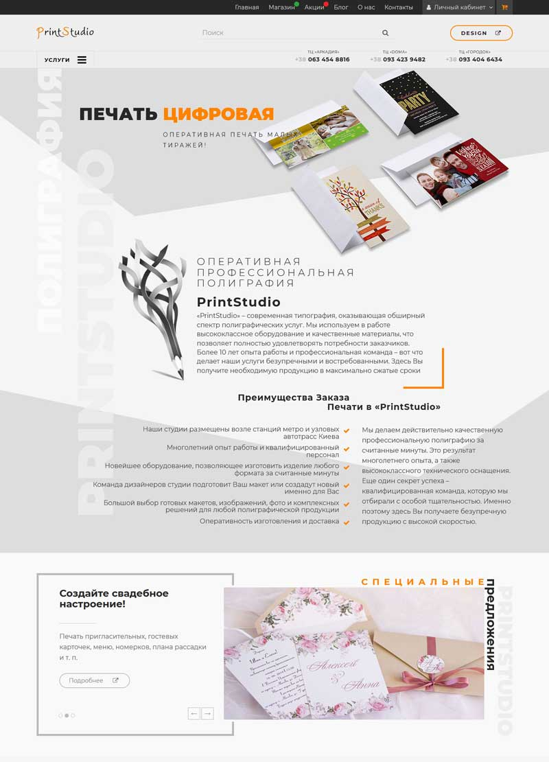 Website - Operational professional printing PrintStudio