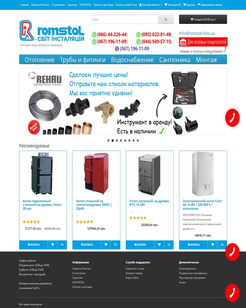 Online store selling heating materials