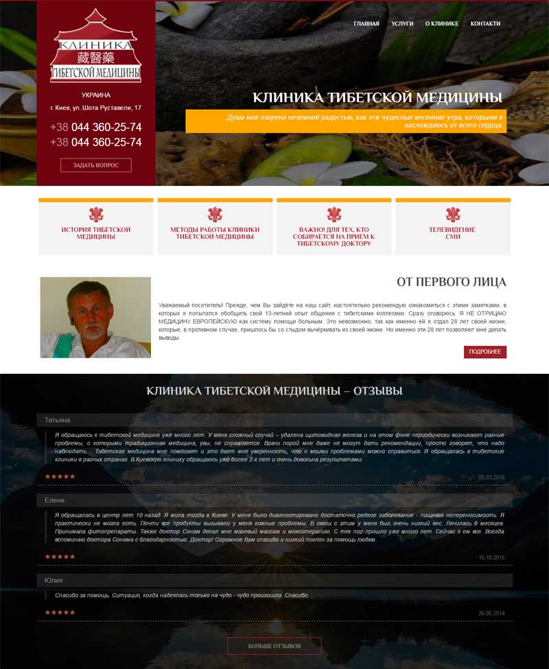 Website Tibetan medicine clinic