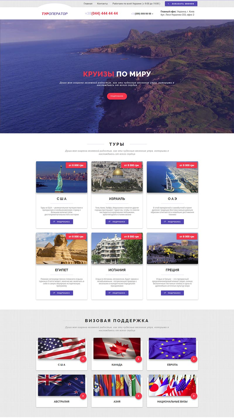 Travel agency website - Tour operator